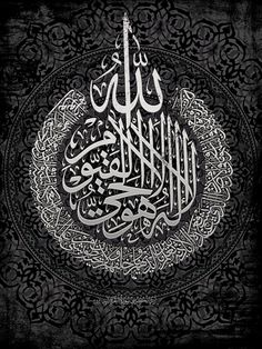 Ayat al-Kursi – The Throne Verse.
