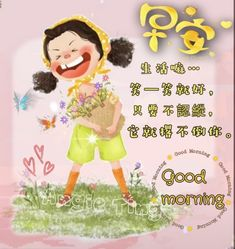 Morning Greeting, Good Morning, Chinese Quotes, Buen Dia, Bonjour, Good Morning Wishes