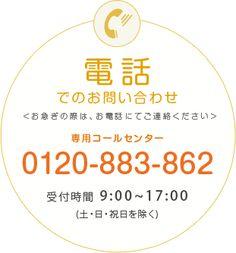 電話でのお問い合わせ <お急ぎの際は、お電話にてご連絡ください> 専用コールセンター   0120-883-862 受付時間 9:00~17:00 (日・祝・月2回の市場休日除く)