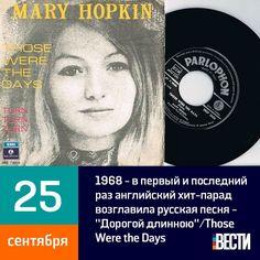 """25 сентября 1968 - в первый и последний раз английский хит-парад возглавила русская песня """"Дорогой длинною"""" / Those Were The Days. #vestiua"""