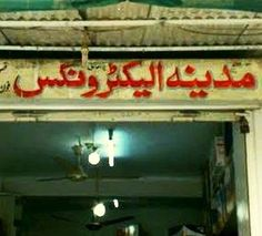 Madina Electronics, Lahore. (www.paktive.com/Madina-Electronics_2141WA14.html)