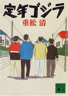 定年ゴジラ (講談社文庫) | 重松 清 | 本 | Amazon.co.jp