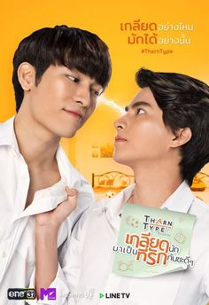 Make sure to select your top 5 best BL series from Thailand. Note: Please disregard the dislike button we will ONLY BE COUNTING the Transgender, Love Sick, My Love, Live Action, Kdrama, Line Tv, Drama Fever, Theory Of Love, Cute Gay Couples