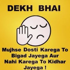 Dekh bhai Crazy Quotes, Badass Quotes, Life Quotes, Funny Whatsapp Status, Whatsapp Text, Sarcastic Quotes, Funny Quotes, Funny Memes, Emoji Quotes