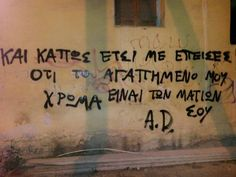 greek, greek quotes, and quotes image Rap Quotes, Wise Quotes, Lyric Quotes, Book Quotes, Greek Love Quotes, Funny Greek Quotes, Greece Quotes, Graffiti Quotes, Street Quotes