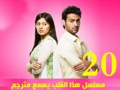مسلسل هذا القلب يسمع هندي مترجم علي سينما دكوش http://cinemadk.com/