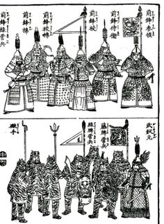Chinese Armor, Medieval Weapons, Qing Dynasty, Chinese Painting, Warfare, Military, China, Artwork, Prints