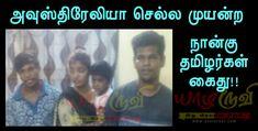 அவுஸ்திரேலியா செல்ல முயன்ற நான்கு தமிழர்கள் கைது!!    #Arrested #Australia #Illegal #India #Refugges #Srilanka #TamilNadu #TamilNews #Yaalaruvi #யாழருவி #Yaalaruvinews