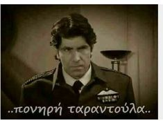 Funny Greek Quotes, Greek Memes, Funny Picture Quotes, Funny Pictures, Funny Quotes, Funny Pics, Funny Moments, Just In Case, Humor