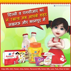 """Congratulations on launch of """"Gopaljee Ananda"""" Dairy products in Lucknow & Kanpur City. Delhi NCR's no. 1 dairy brand now in your city. You can buy Gopaljee Ananda Ghee, Rabri, Milk, Paneer, Dahi from your nearest retailer."""