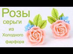 Розы с гортензиями серьги - Все о полимерной глине