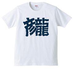 彦龍Tシャツ ホワイト (発送は3月6日以降になります。ツアーライブ会場では販売いたします。)