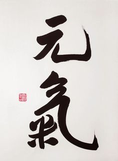 """""""Chi"""" means """"energy."""" """"Primordial Chi"""" is the essence of our heath, a sense of fundamental healthiness. By connecting to our own strength, we can gradually heal within. Chinese calligraphy, """"Primordial Chi"""" in semi-cursive style. Sumi ink on rice paper. The size is 12.5 by 17 inche. Signed with the artist's seal """"happiness, wealth, and longevity."""" The calligraphy itself is professionally double-mounted on another piece of acid-free paper, the surface is totally flattened. Ready to frame."""