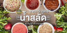เฮลตีได้ไม่จืดชืด! แจก 5 สูตรน้ำสลัด ทำกินได้ ทำขายรวย on wongnai.com Spicy Recipes, Clean Recipes, Cooking Recipes, Healthy Recipes, Salad Dressing Recipes, Salad Recipes, Thai Food Menu, Cafe Food, Salad Bar