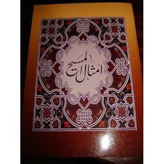 Amazon.com: The Parables of Christ in Arabic / Arabic Van Dyck / 7th Print 2007 (9789772301522): Bible Society: Books $9.99