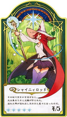 Post with 1338 views. Little Witch Academia Chariot Cards Little Witch Academia Manga, Little Wich Academia, Little Witch Academia Characters, Anime Witch, Anime Ai, Manga Anime, Lwa Anime, Tamako Love Story, Matou