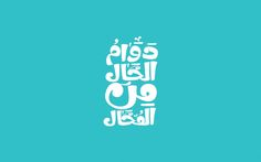 Arabic Typography II by Ibrahim Hamdi, via Behance