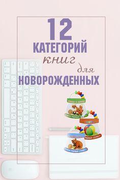 Детские книжки для новорожденных и детей до года. Что купить к рождению малыша с примерами и ссылками на 4 крупных интернет-магазина. Words, Horse