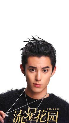 Meteor Garden Cast, Meteor Garden 2018, Asian Actors, Korean Actors, A Love So Beautiful, Kdrama Actors, Chinese Boy, Man Crush, K Idols
