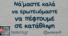 Νά'μαστε καλά να ερωτευόμαστε Funny Greek, Greek Quotes, Funny Clips, Just In Case, Jokes, Humor, Sayings, Disney, Life