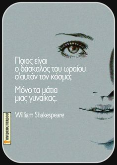 Feeling Loved Quotes, Love Quotes, William Shakespeare, Beautiful Words, Poetry, Greek Quotes, Thoughts, Feelings, Movie Posters