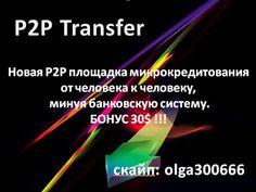 P2P transfer  Регистрация Обзор кабинета