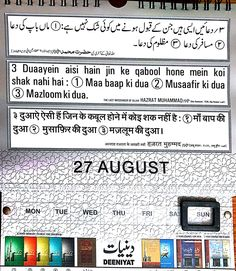 Islamic Images, Islamic Videos, Islamic Quotes, Ali Quotes, Quran Quotes, Shayri Life, Islamic Status, Quran Mp3, Islamic Information