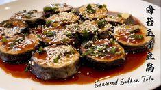 素食Vegan《海苔玉子豆腐|Seaweed Silken Tofu》嫩滑細膩的玉子豆腐和海苔搭配,隨手一煎,醬香濃郁一口還會爆汁! - YouTube