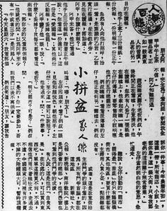 鐵漢俊傑萬人傑(俊人) 34 mins · 《星島晚報‧生活圈》人海百態(1967年6月16日) 小拼盆 /萬人傑 朋友阿甲中午上茶樓品茗,正如一般廣東人的習慣,品茗的另一目的在讀報。 他手上拿了三份報紙:一份快報、一份明報和一份正午報。 忽然有人向他打招呼,抬頭一看,是素識的乙君。乙君實行搭檯,坐在他身旁。見他在讀報,搭訕道:「阿甲,你讀什麼報?」 阿甲未答,他已看過他手上三份報紙,指着正午報說:「你看這一份還可以,這一份是『愛國報』;其他兩份反動報,丟掉也罷!」 阿甲瞪了他一眼,說:「什麼?丟掉?我每天都要看這兩個報。」 「那你怎的又看那個報?」他疑惑地問。以爲阿甲至少有一半或者三分一是同路人。 「今天星期六,我看那個報,完全爲了看狗經,新聞我全不信。」 阿乙知難而退。 * * * 蔬菜雜貨攤子老板炳叔,午後時間正在看檔,生意清淡,他在讀報。忽然有人丟了一張紙條在攤檔上,他拿起來瞧一瞧,是左仔的傳單,要零售商小販晌應他們的五行總罷市。 炳叔瞧瞧,看看派傳單的左仔,他正走到另一攤檔去。炳叔叫道:「喂,朋友!」 左仔回頭來,看了炳叔一