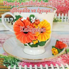 Good Morning Picture, Morning Pictures, Greek Quotes, Table Decorations, Fruit, Funny Qoutes, Dinner Table Decorations