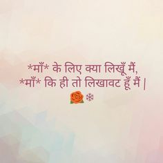 Love u maa💋 Maa Quotes, Shyari Quotes, Desi Quotes, People Quotes, Book Quotes, Life Quotes, Qoutes, Happy Mother Day Quotes, Father Quotes