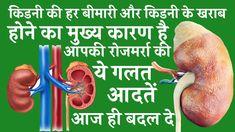 किडनी की हर बीमारी और किडनी के खराब होने का मुख्य कारण हैआपकी रोजमर्रा क... Kidney Failure, Kidney Disease, Home Remedies, Diet, Healthy, Per Diem, Kidney Disease Diet, Remedies, Health