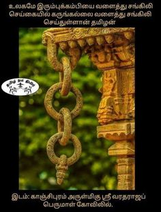 Temple India, Hindu Temple, Dialogue Images, Indian Spirituality, Civil Engineering Design, Tamil Motivational Quotes, Old Lanterns, Indian Philosophy, Language Quotes