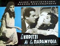 Το κορίτσι με τα παραμύθια (1956) - Ελληνικος κινηματογραφος Cinema Posters, Movie Posters, Greek, Baseball Cards, Movies, Artists, Photos, Vintage, Film Posters