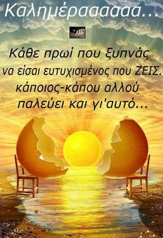 Greek Quotes, Good Morning, In This Moment, Words, Decoupage, Dj, Thoughts, Photography, Qoutes