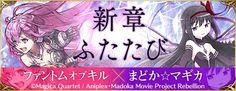 【ファンキル】『ファントム オブ キル』×『魔法少女まどか☆マギカ』大型コラボ再び!|遊戲新消息|Lobi
