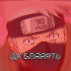Я никогда не писала реакции, поэтому можете закидать меня тапочками, … #фанфик # Фанфик # amreading # books # wattpad Kakashi Hatake, Naruto Shippuden Sasuke, Naruto And Sasuke, Itachi, Anime Naruto, Naruto Cute, Naruto Funny, Undertale Cosplay, Anime Mems
