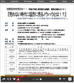 http://www.slideshare.net/ShurinYokota/h27-2