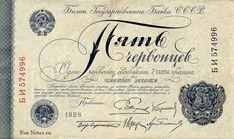 Билеты Государственного Банка СССР 1924 - 1932 гг. Червонцы.