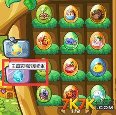 洛克王国宠物蛋在哪怎么找 获得宠物蛋位置 - 热门游戏 - 洛克王国 - 游戏瓶