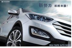 2014 Santa Fe !!! 2014 Hyundai Santa Fe, Suv Cars, Cool Pictures, Luxury, Vehicles, Yachts, Planes, Daisy, Santa Fe