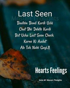 Block jony ka faida yhi k last seen ni dykh skty but bychaini or b zada hoti h Broken Love Quotes, True Love Quotes, Hurt Quotes, Life Quotes, Pain Quotes, Funny Attitude Quotes, Mixed Feelings Quotes, Naughty Quotes, Cute Relationship Quotes