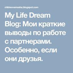 My Life Dream Blog: Мои краткие выводы по работе с партнерами. Особенно, если они друзья.