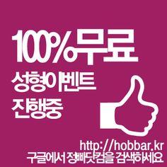 100% 무료 성형이벤트 진행중! 남성 고소득 선수알바는 정빠닷컴입니다  http://hobbar.kr