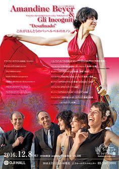 《バロック・ライヴ劇場》第6回公演 アマンディーヌ・ベイエ&リ・インコーニティ
