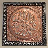 "Amazon.com: iHcrafts Islamic Modern Wall Art Decor Qul Al Falak Al-Falaq Chapter 113 Dawn Qul on a Compressed Wood Medium 30""x22"" (Silver): Wall Art Islamic Gifts, Modern Wall Art, Wall Art Decor, Dawn, Copper, Rose Gold, Amazon, Medium, Wood"