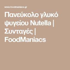 Πανεύκολο γλυκό ψυγείου Nutella | Συνταγές | FoodManiacs