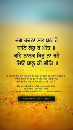eBookBazaar is an online platform to buy Punjabi Books, Sikh Religion Books, Sikhism Books, Punjabi Author Books, Novels. Sikh Quotes, Gurbani Quotes, Indian Quotes, Truth Quotes, Words Quotes, Guru Granth Sahib Quotes, Sanskrit Quotes, Punjabi Love Quotes, Religion Quotes