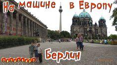На машине по Европе / Берлин / Германия / Berlin / Germany