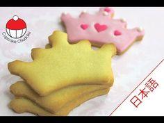 ▶ デコクッキーに最適!バニラシュガークッキーのレシピ|カップケーキ中毒のチュートリアル - Sugar Cookie Recipe - YouTube